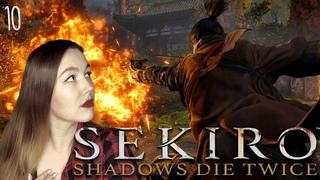 ГОРЮ (10) ⛩️ SEKIRO: Shadows Die Twice ⛩️ Полное женское прохождение на русском