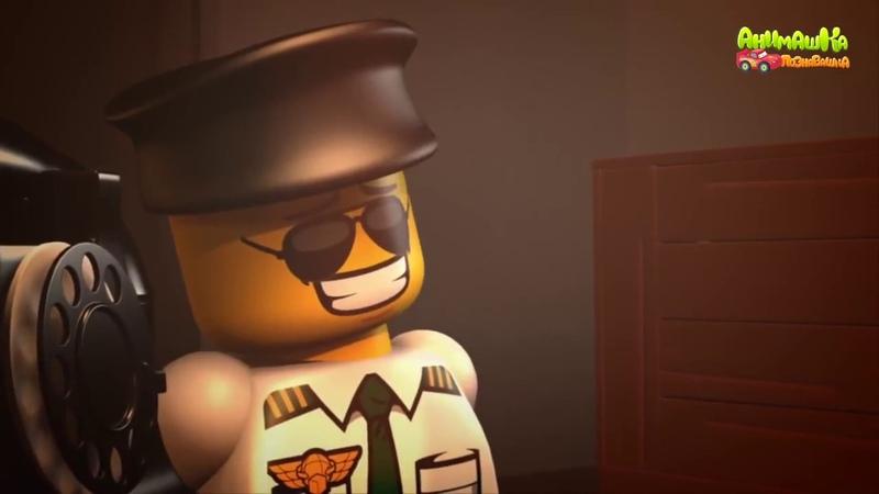 Мультфильмы Мультики про машинки для детей Важное задание Мультфильм про самолеты Лего мультики