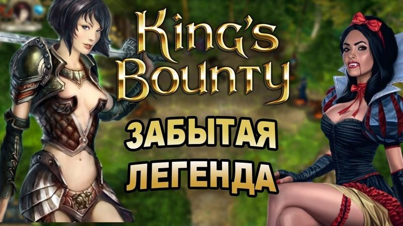 King's Bounty — Игра королей