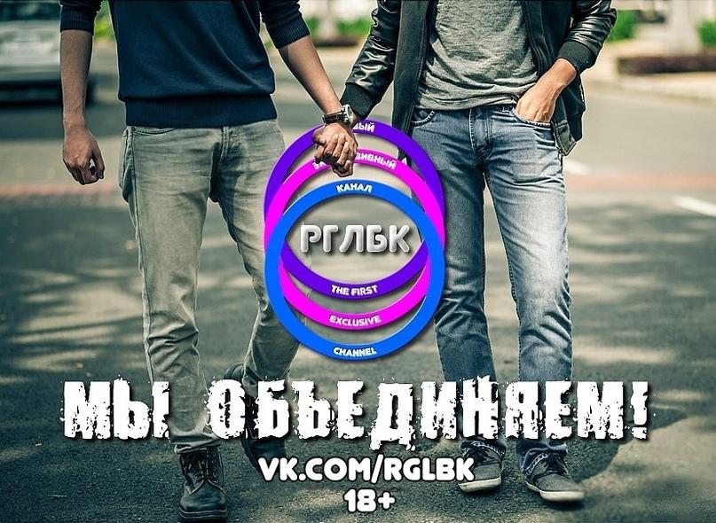 Проект «Российский Гей Лесби Би канал»: