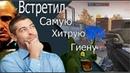WARFACE/ САМАЯ ХИТРАЯ ГИЕНА 4. /СМЕШНЫЕ МОМЕНТЫ/