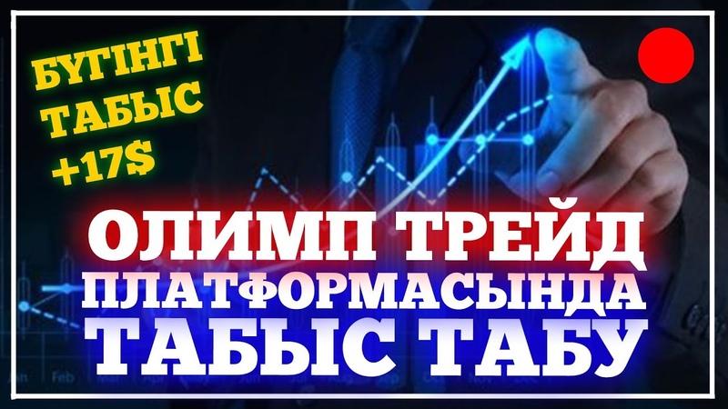 БИНАРНЫЕ ОПЦИОНЫ ОЛИМП ТРЕЙД СЕГОДНЯЩНИЙ ДОХОД 17$