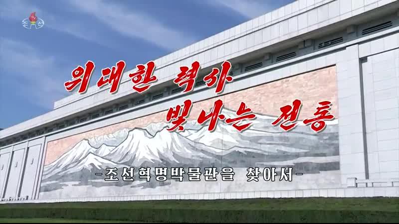 위대한 력사 빛나는 전통 -조선혁명박물관을 찾아서-혁명의 천하지대본 일심단결 강화