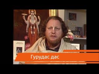 Гурудас: о тотеме в храме и комитете по голоданию