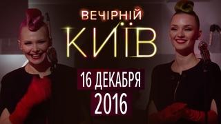 Вечерний Киев 2016, выпуск #10   Новый формат   Шоу юмора