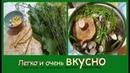 Рецепт соленых грибов Просто и вкусно