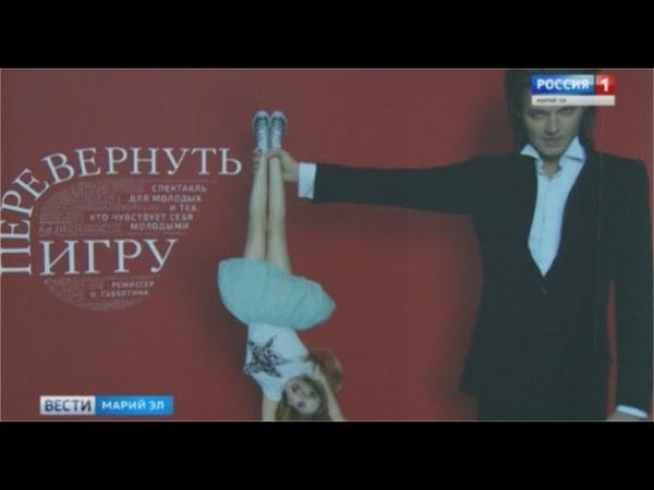 Диалог поколений через музыку – Дмитрий Маликов представил Йошкар-Оле спектакль - Вести Марий Эл