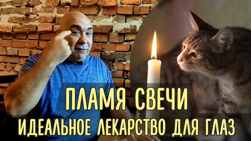 Как правильно тренировать зрение используя пламя свечи