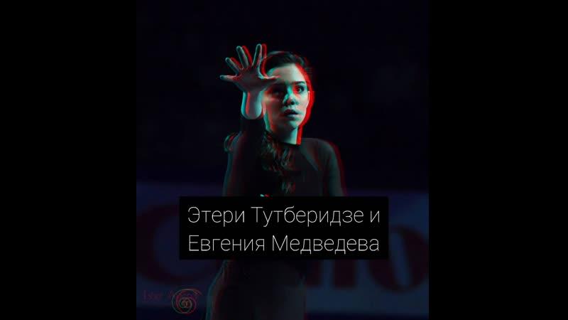 Evgenia Medvedeva Eteri Tutberidze