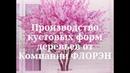 Izgotovlenie iskusstvenny`x derev`ev Moskva proizvodstvo bol`shie iskusstvenny`e derev`ya