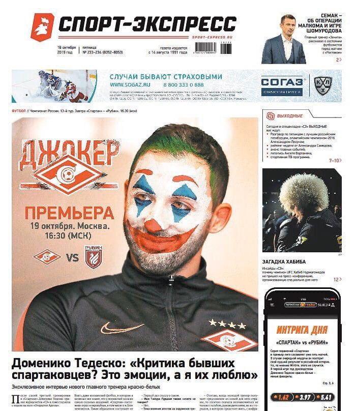 «Спорт-Экспресс» изобразил Тедеско в виде Джокера