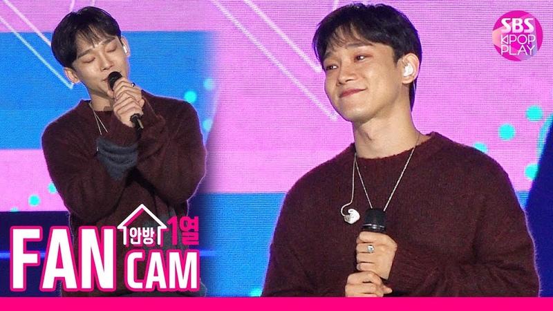 [슈퍼콘서트 in 인천] 첸 우리 어떻게 할까요 (CHEN Shall We FanCam)│@SBS SUPER CONCERT IN INCHEON