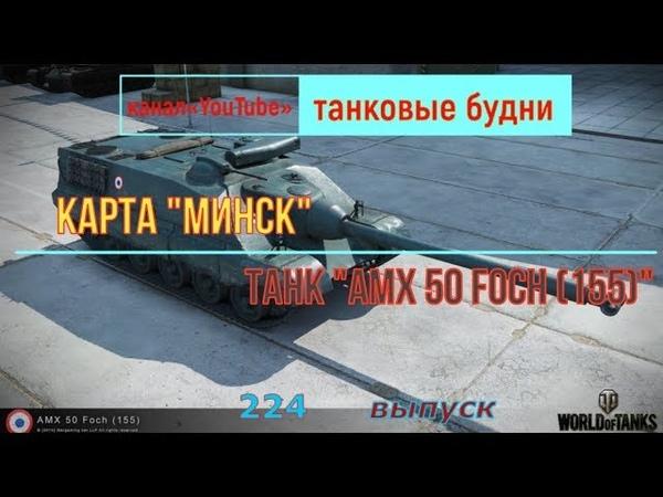 AMX 50 Foch 155 лбз ПТ 15 на 260