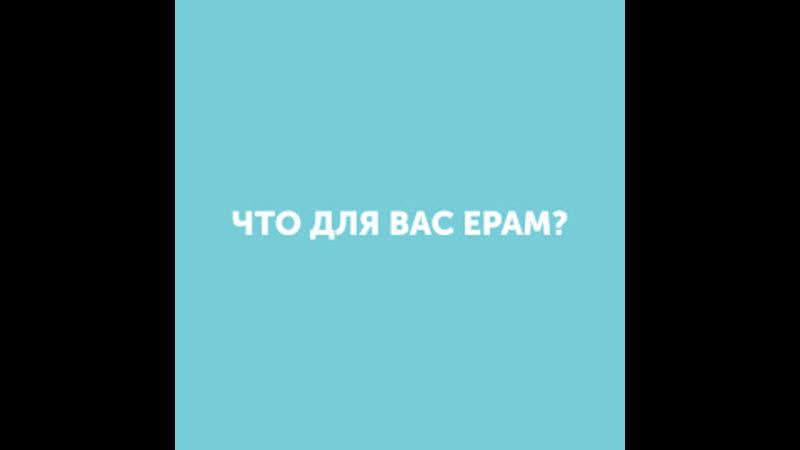 Что для тебя EPAM
