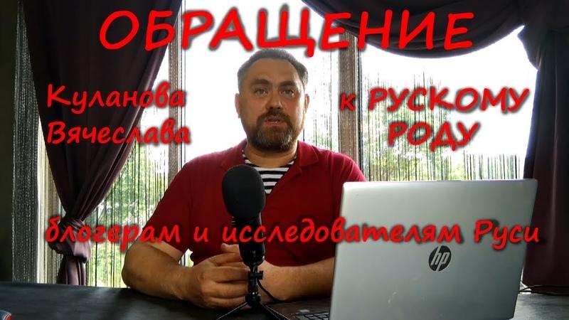 Обращение к РУСКОМУ РОДУ блогерам и исследователям Руси Куланова Вячеслава АЗ БУКА ИЗТИНЫ