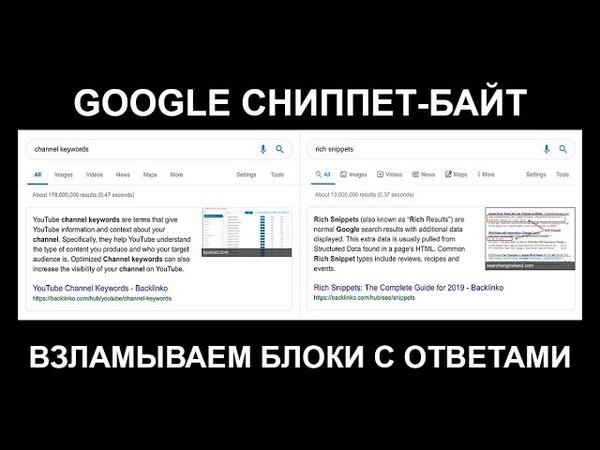 Продвижение сайтов в топ Google секретная техника Сниппет байт