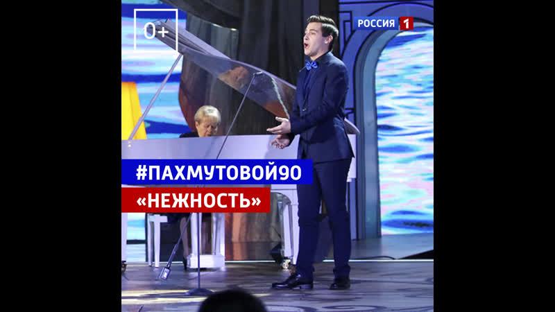 Участник Синей птицы Валерий Макаров исполнил песню Адександры Пахмутовой Нежность Россия 1