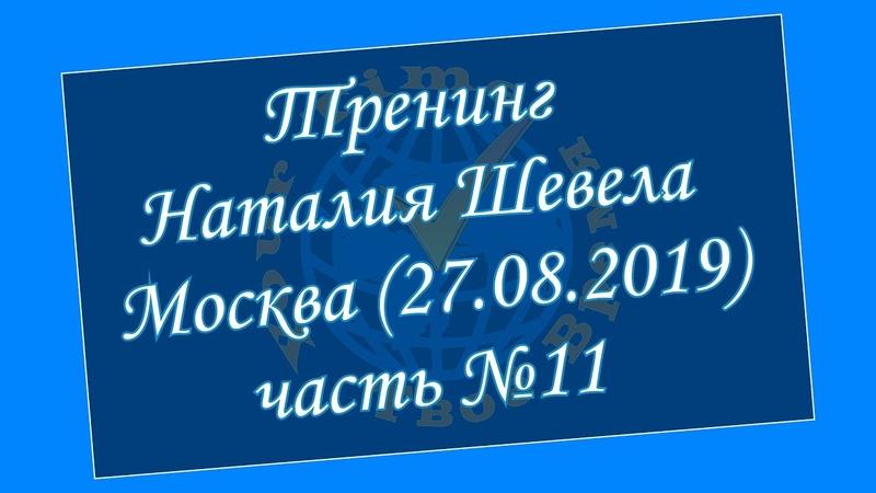 Тренинг Наталия Шевела Москва 27 08 2019 часть №11