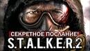 S.T.A.L.K.E.R. 2 - СЕКРЕТНОЕ ПОСЛАНИЕ РАСШИФРОВАЛИ! Что нашли на картинке? (Загадка новой обложки) TotalWeGames