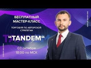 Мастер-класс по стратегии ТАНДЕМ от Тимура Асланова