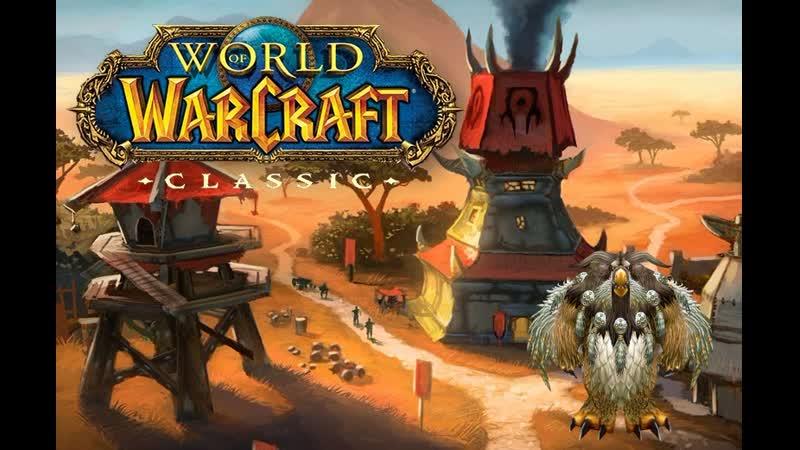 Путь Совы - RU Пламегор PVP - World of Warcraft Classic - За Орду Друид Баланс 17-18 лвл