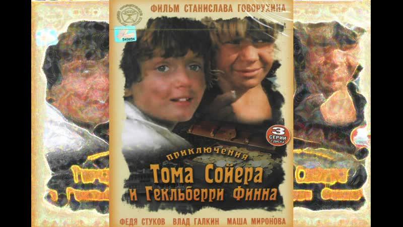 Приключения Тома Сойера и Гекльберри Финна 1982 Серия вторая