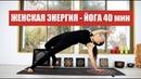 Йога для раскрытия женской энергии - Йога в потоке 40 мин chilelavida