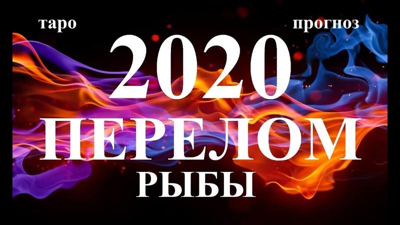 РЫБЫ. СОБЫТИЯ 2020. Как они изменят вашу жизнь. Таро.