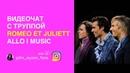 Видео чат с труппой Romeo et Juliette (Allo music) с русскими субтитрами