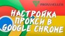 Настройка прокси в Google Chrome