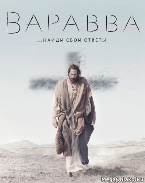 Варавва (2019/WEB-DL/WEB-DLRip)