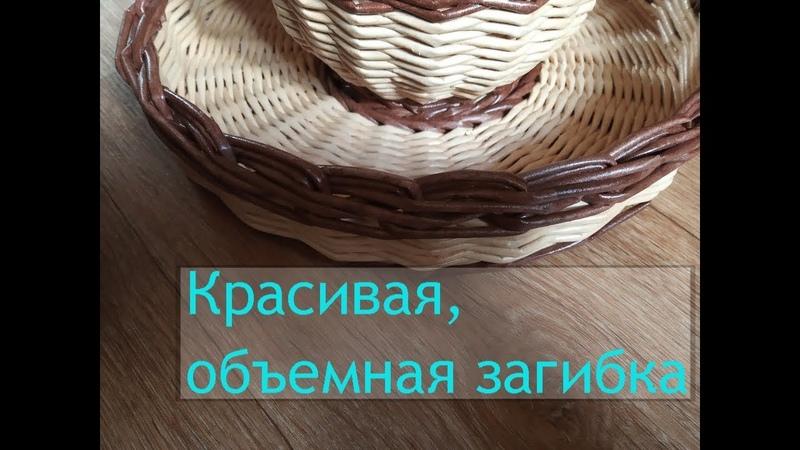 Красивая загибка/ Изида на двойных стойках/1 часть.../плетение из газетных трубочек