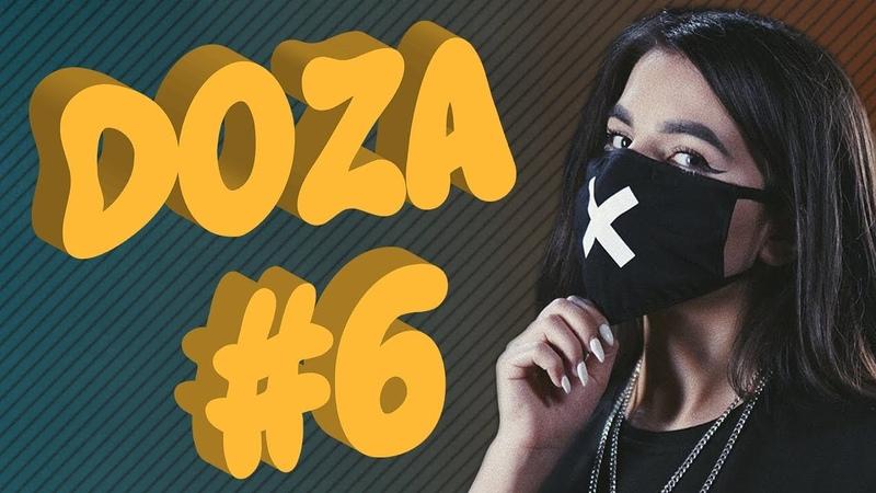 COUB DOZA 6   Подборка приколов 2019   Best Cube   Доза Юмора   DozaSmeXAXA
