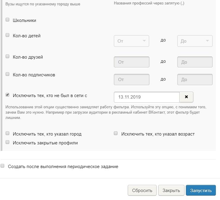 Как показать рекламу Вконтакте конкретному человеку, изображение №4