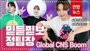 [ENG SUB] BTS 제이홉 '치킨 누들 수프' 열풍...NBA 선수들도 '들썩' J-Hope's Global CNS Boom/ 연합뉴스 (Yonhapne
