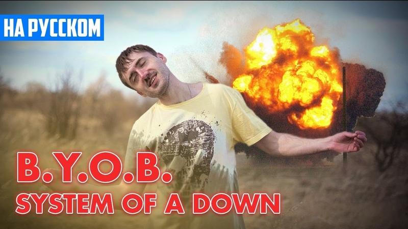 System Of A Down - B.Y.O.B. (Cover на Русском by Alex_PV)