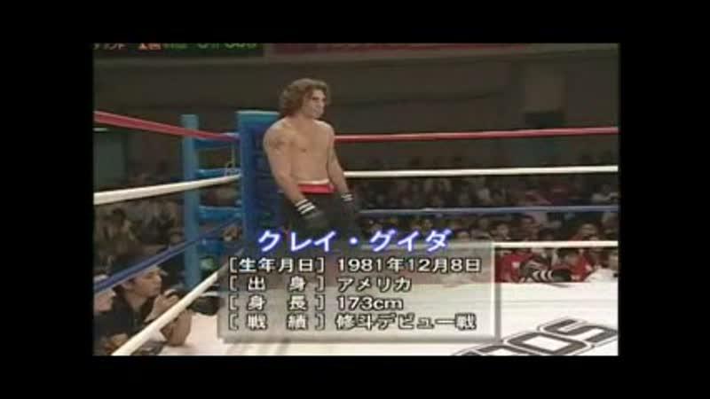 25 - Clay Guida vs Yusuke Endo [Shooto 2006 - 7-21 in Korakuen Hall]