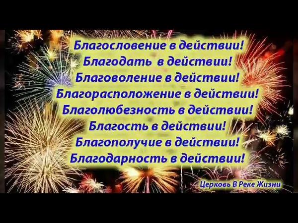 Жизнь только начинается 04 10 20 Старший пастор Людмила Мастерова Церковь В Реке Жизни