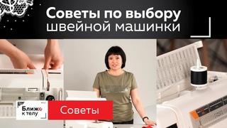 О том, какая техника пригодится при пошиве женского нижнего белья. Советы по выбору швейной машины.