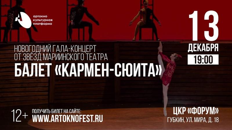 Анонс балета «Кармен-Сюита» и оперы «Моцарт и Сольери» в Губкине 13 декабря