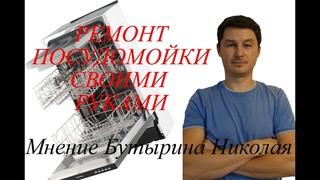 Ремонт посудомоечной машины hansa за 300 рублей своими руками.
