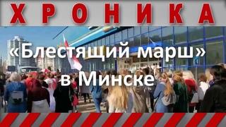 Блестящий марш в Минске