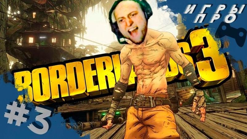 Безумные перестрелки в Borderlands 3 начинаются PS4 pro
