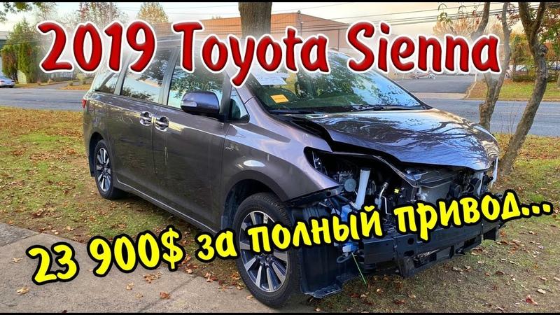 2019 Toyota Sienna AWD - 23900$. Авто из США.