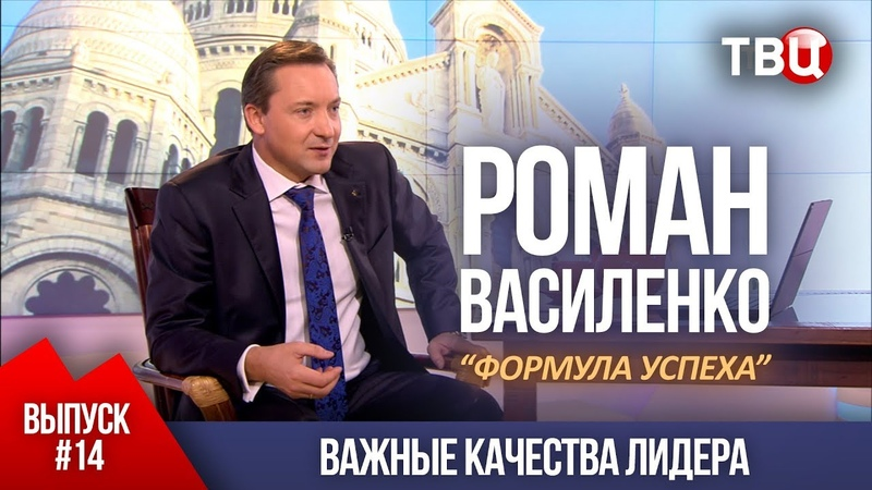 ВЫПУСК 14 Важные качества лидера Роман Василенко для телеканала ТВЦ