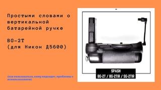 Батарейная ручка BG-2T для Nikon D5600 / Распаковка и установка