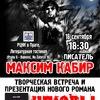 "МАКСИМ КАБИР. Презентация романа ""Клювы"""