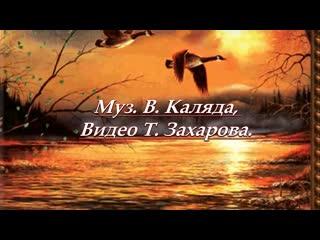 43 Осень... (Муз. В. Каляда, видео Т. Захарова.)