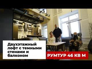 РУМТУР: Маленький лофт со спальней на втором этаже и местами для отдыха