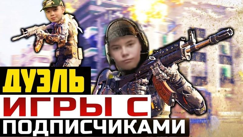 Дуэль с ЖИВЫМ на АК117 и непоняточка. Call of Duty Mobile. CODM на айпаде. Кал оф дьюти мобаил